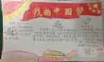 我的中国梦手抄报资料