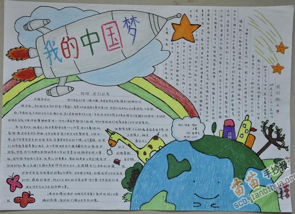 四年级我的中国梦手抄报内容