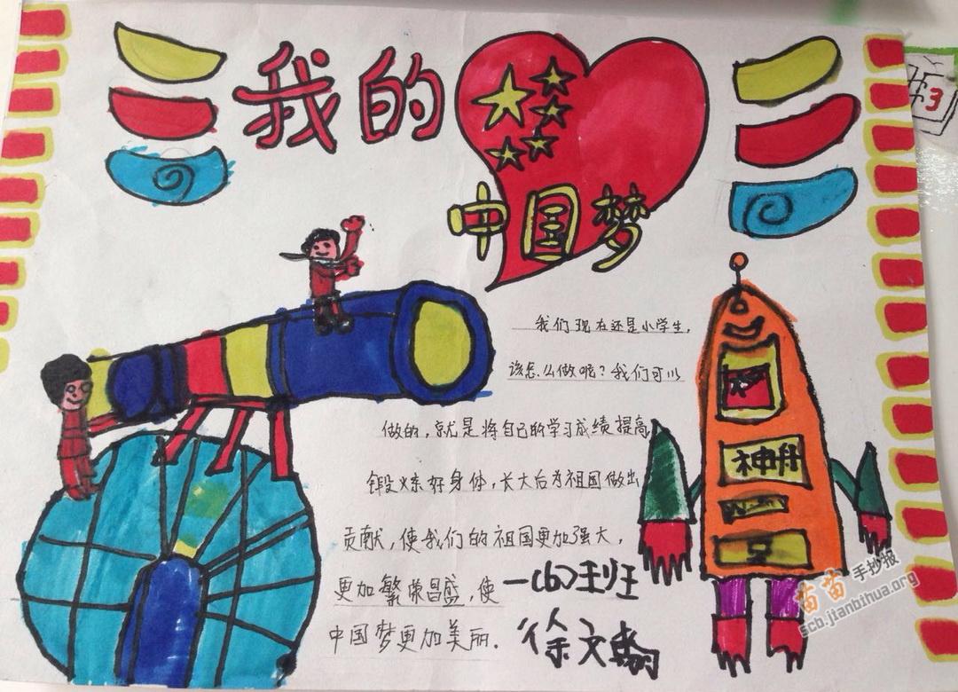五年级我的中国梦手抄报图片 资料