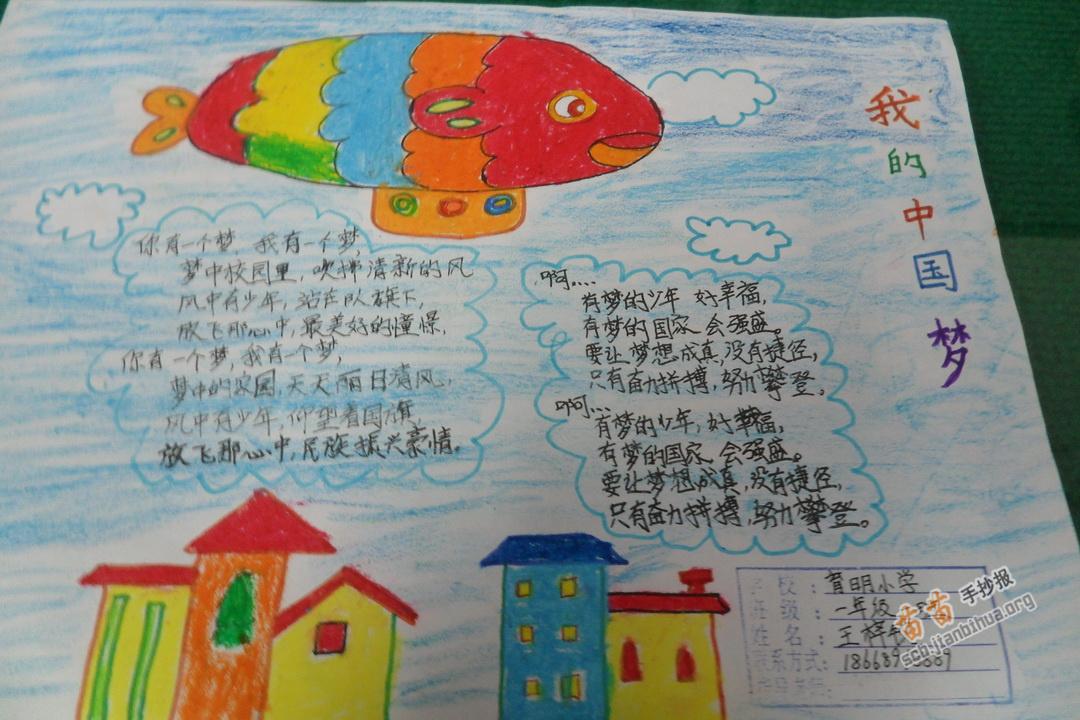 小学三年级我的中国梦手抄报