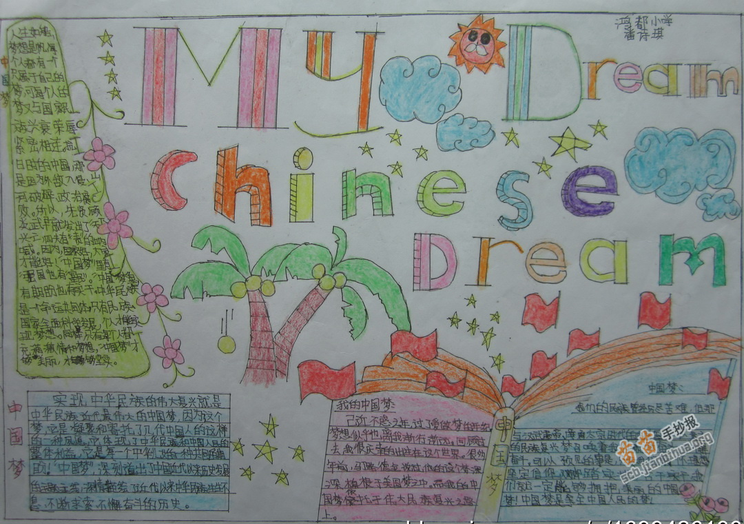my chinese dream u82f1 u8bed u624b u6284 u62a5 u56fe u7247 u3001 u8d44 u6599