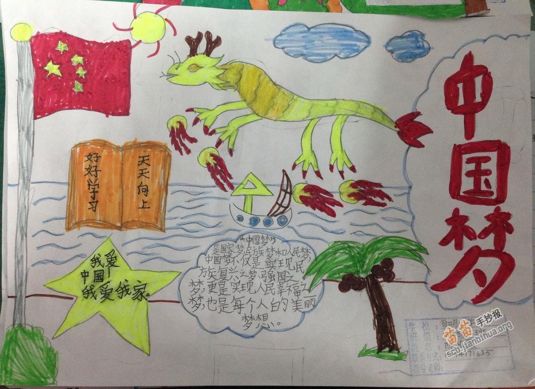 二年级中国梦手抄报图片,内容