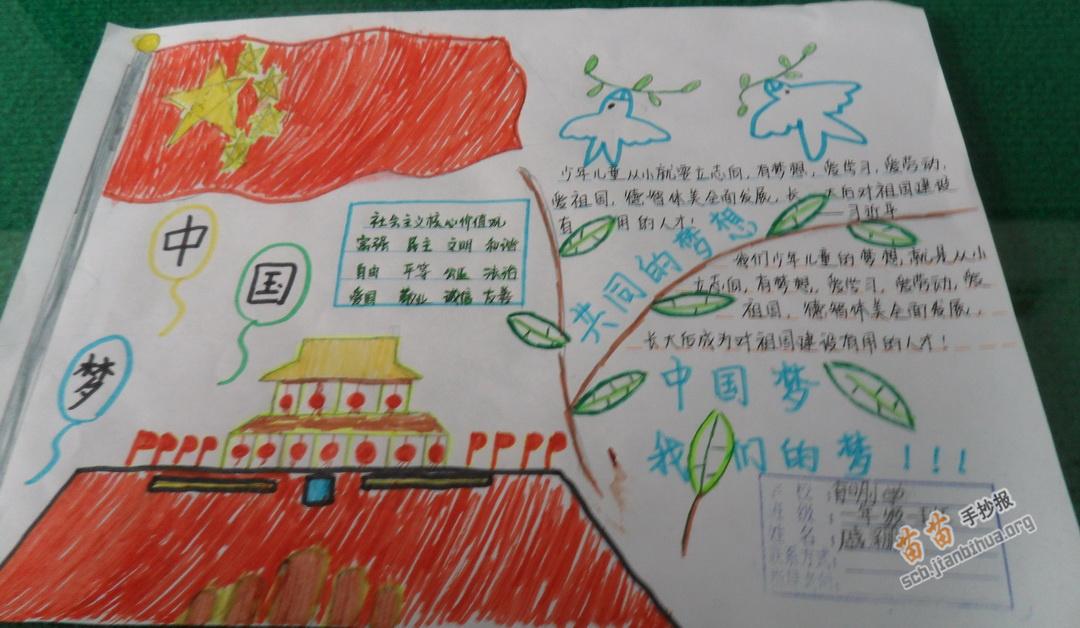 小学四年级中国梦手抄报