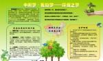 中国梦我的梦――环保之梦电子手抄报