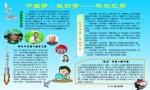 中国梦我的梦――科技之梦电子手抄报图片、资料