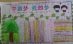 五年级中国梦我的梦手抄报图片、资料