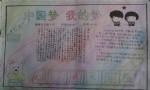 小学六年级中国梦我的梦手抄报