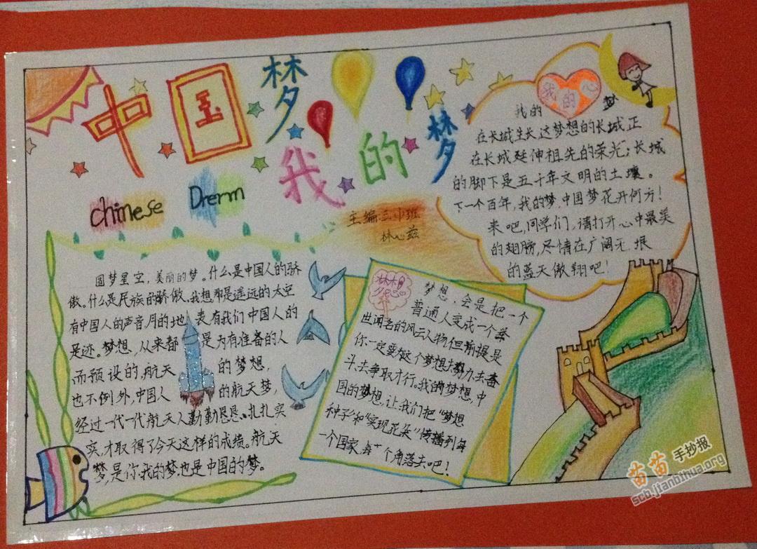 小学生歌唱祖国手抄报图片_语文迷