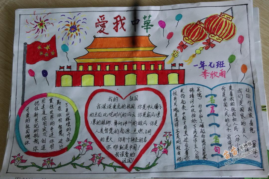 当我牙牙学语的时候,爸爸妈妈告诉我,我是一个中国人,是炎黄子孙图片