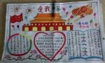 二年级爱我中华手抄报图片、内容