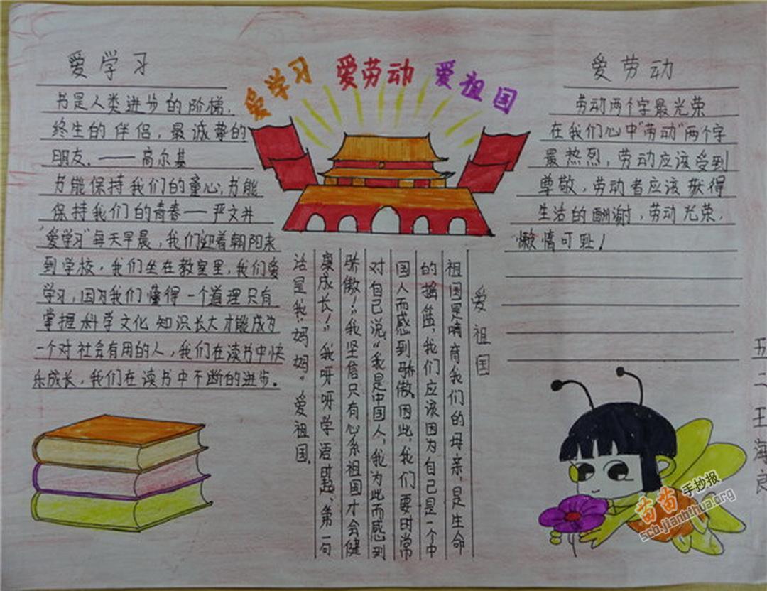 小学二年级以爱学习,爱劳动,爱祖国为主题的手抄报.