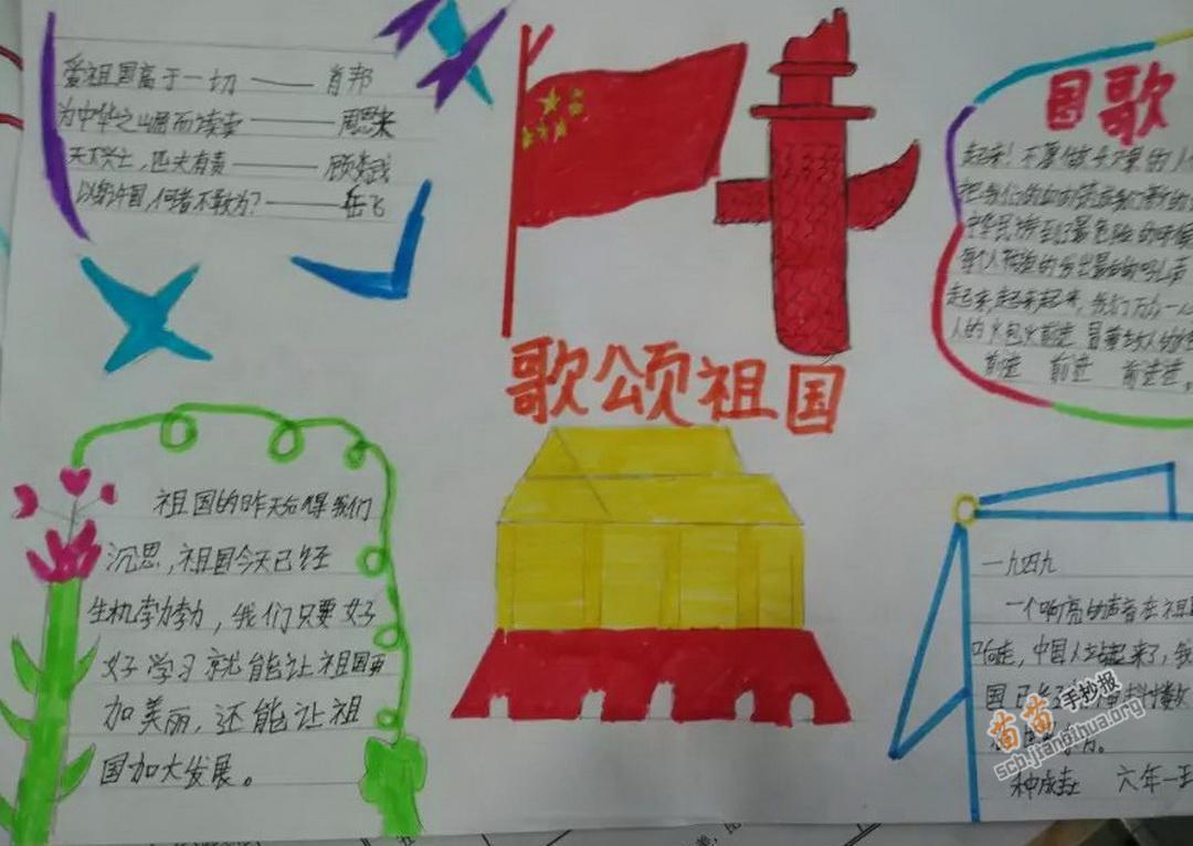 小学六年级歌颂祖国手抄报图片