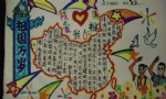六年级我爱我的祖国手抄报