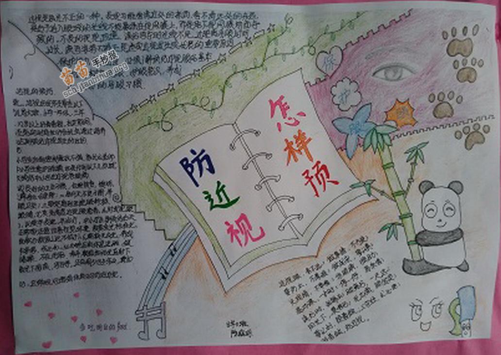 苗苗手抄报 爱眼护眼手抄报 >> 正文内容   怎样预防近视手抄报资料图片
