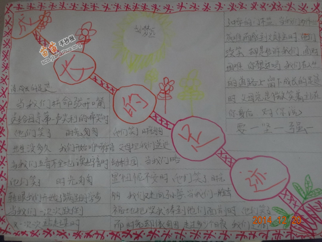 小学三年级成长的足迹手抄报