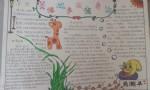 小学生美德故事在我身边手抄报