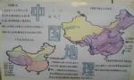 中国地理手抄报图片