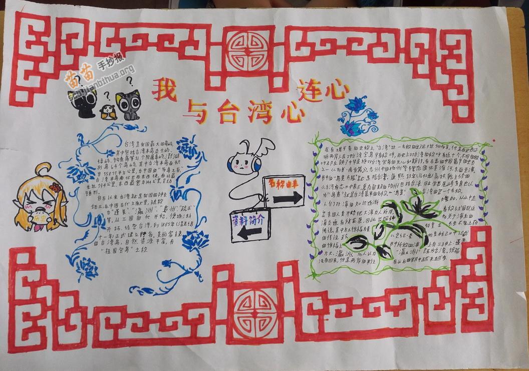 小学生我与台湾心连心手抄报图片