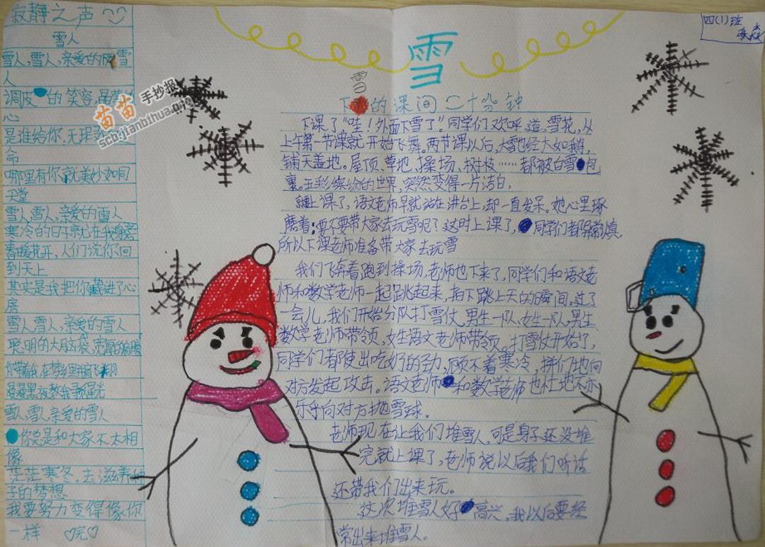 """>> 正文内容   四年级雪手抄报图片由苗 苗手抄报网为大家提供 """"下雪图片"""
