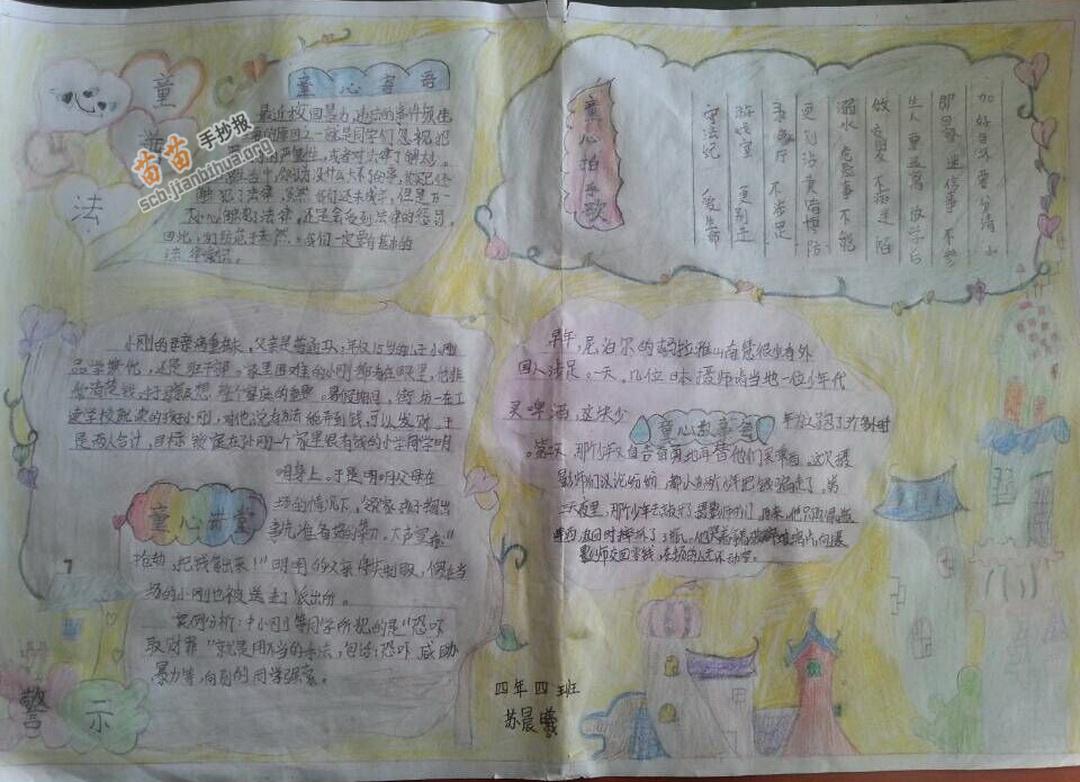 四年级普法手抄报图片3幅