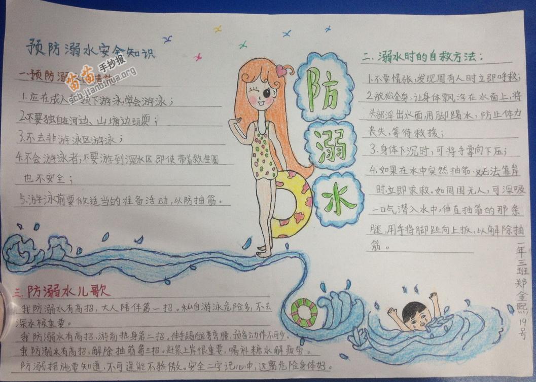小学一年级防抄报手自制名片小学一年级溺水图片