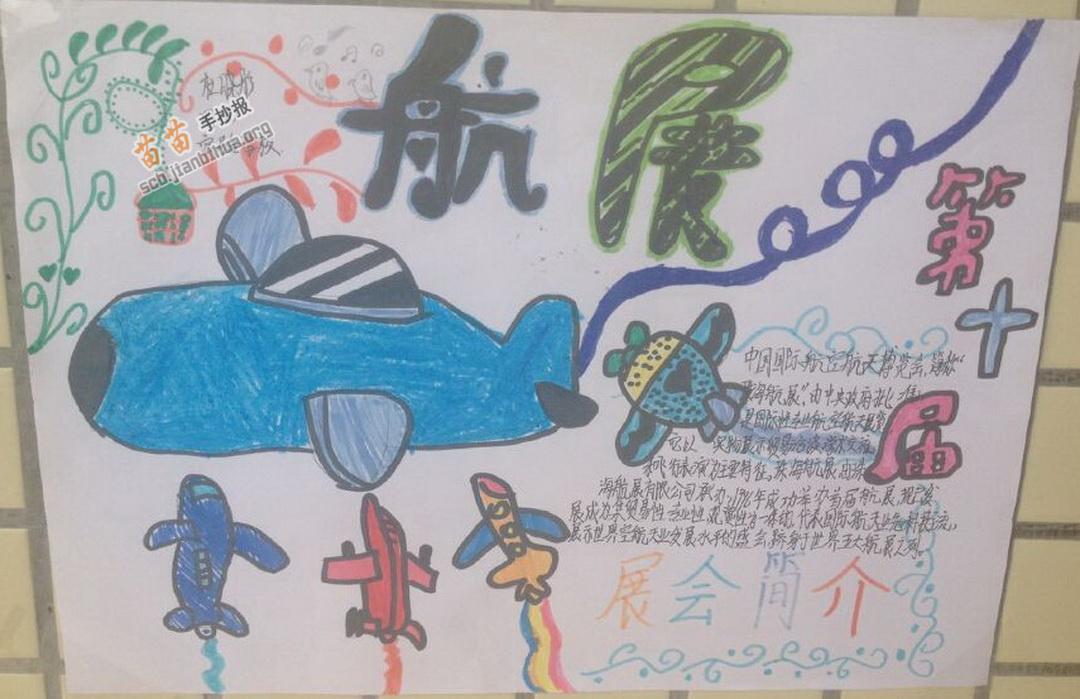 小学四年级航展手抄报内容