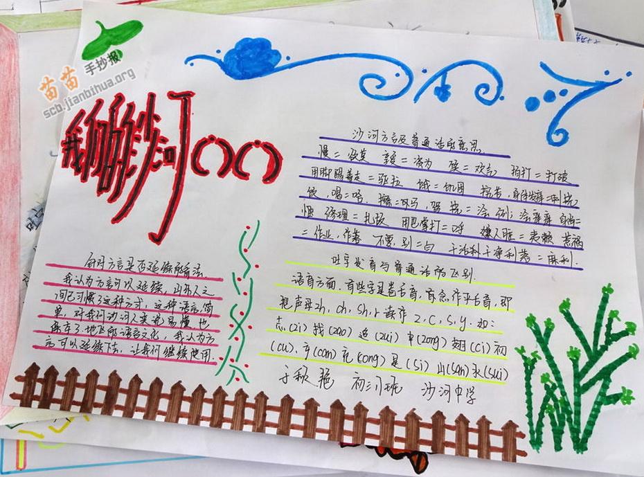 有柳树的手抄报内容有柳树的手抄报版面设计