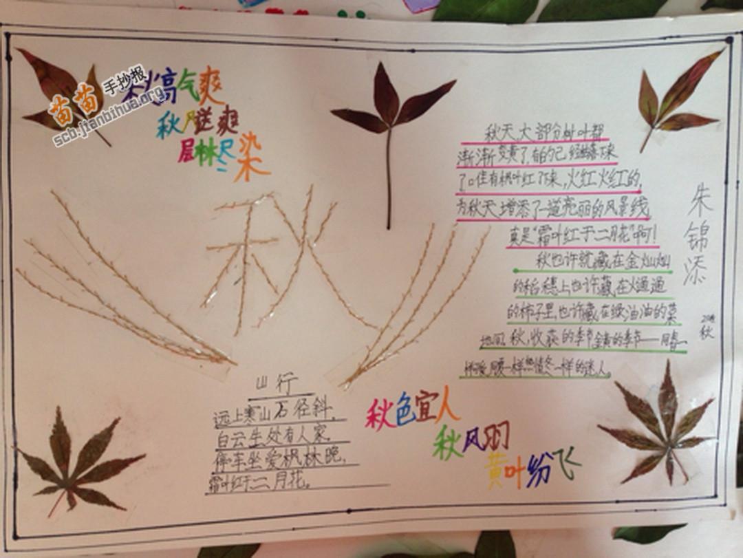 苗苗手抄报 秋天手抄报 >> 正文内容   立秋 立秋是二十四节气中的第