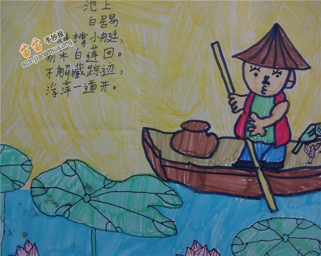 池上古诗手抄报图片,内容