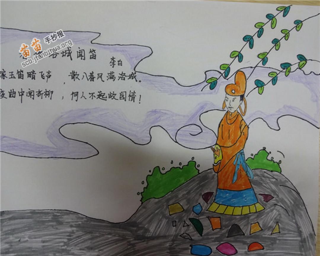 春夜洛城闻笛鼓古诗手抄报图片大全,资料