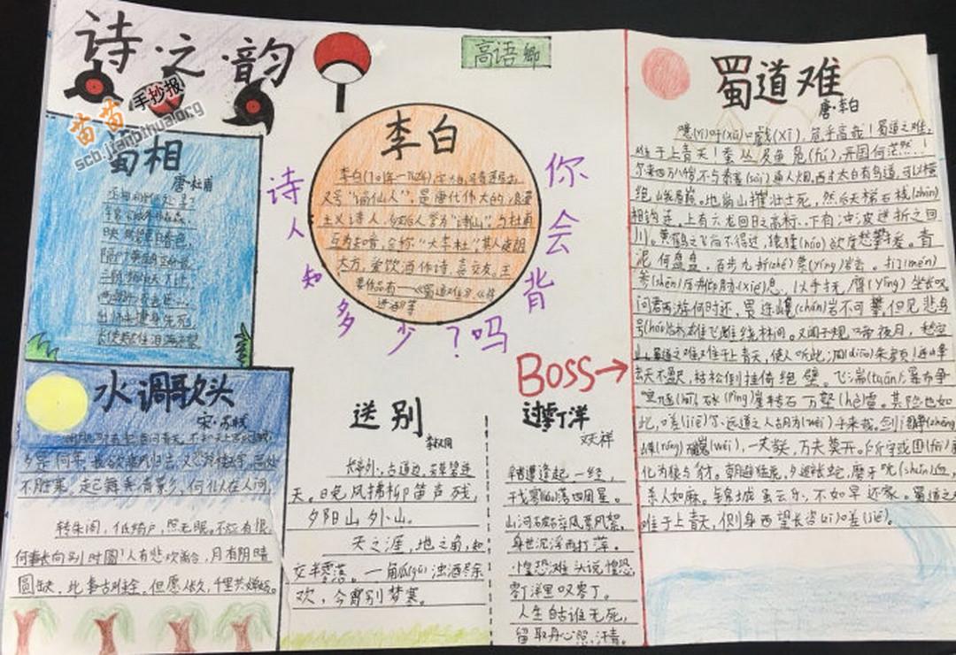 李白诗手抄报_关于李白的古诗手抄报图片大全、资料