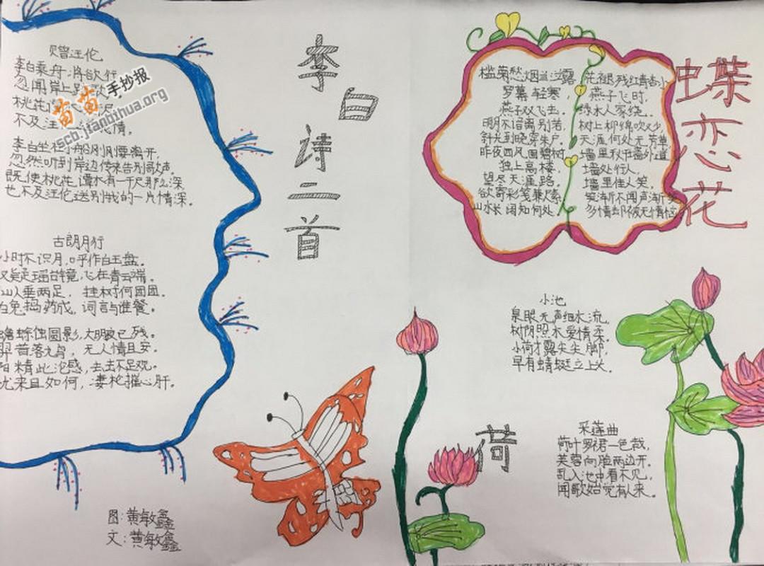 关于李白的古诗手抄报图片大全,资料