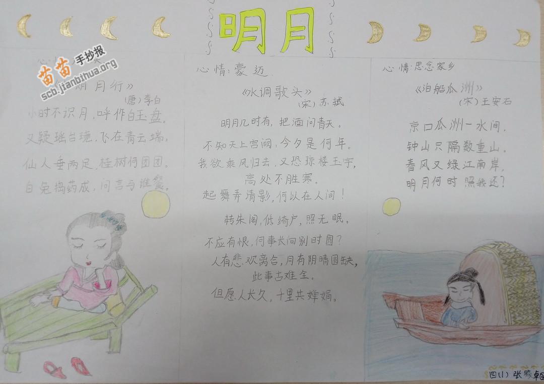李白诗手抄报_关于月的古诗手抄报图片大全、内容