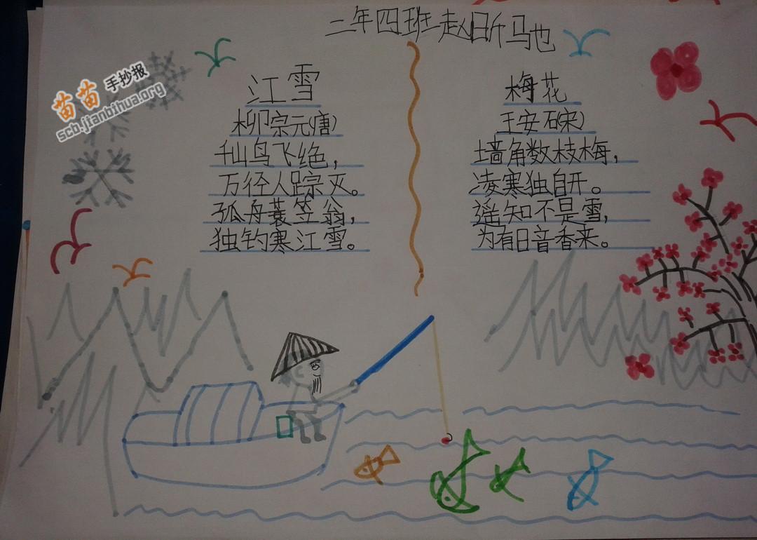 苗苗手抄报 古诗手抄报 >> 正文内容   1,《早冬》【唐】白居易 十月