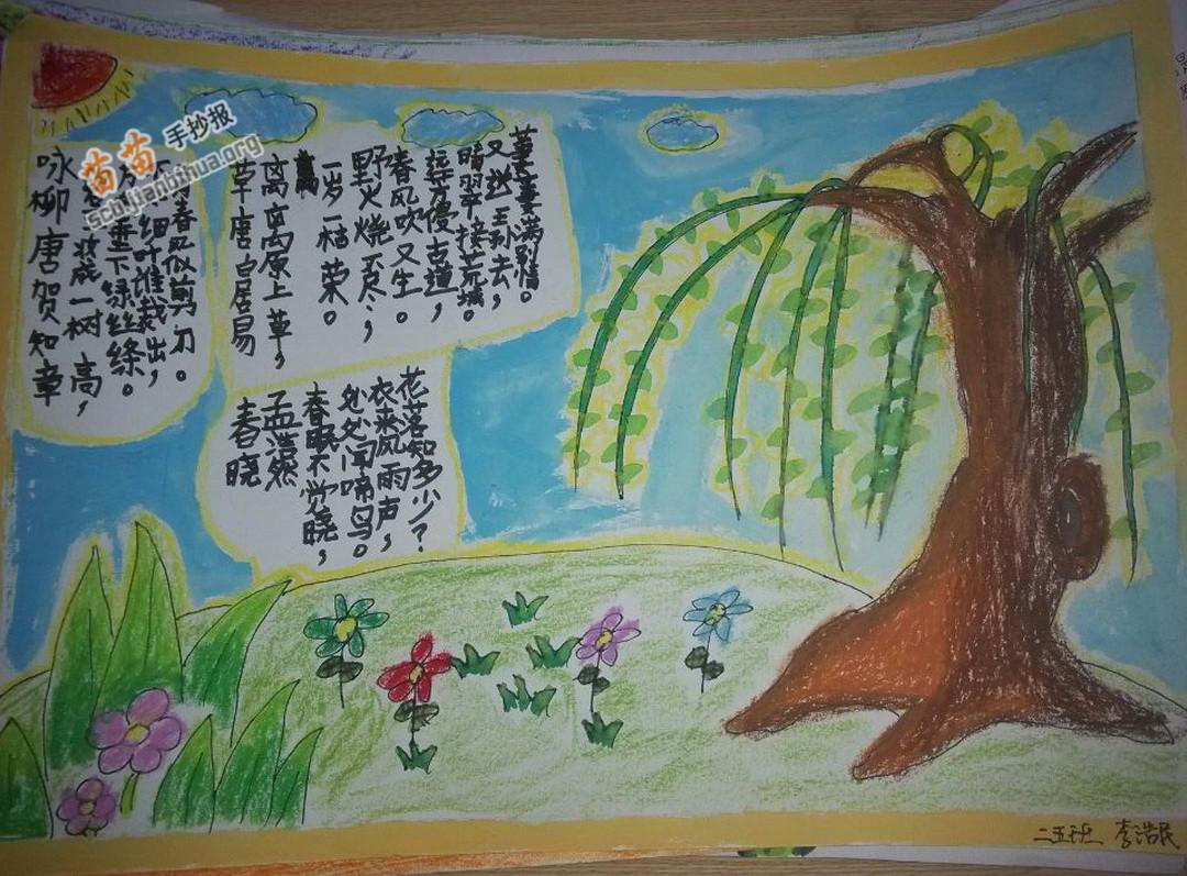 手抄报 >> 正文内容   《咏柳》是盛唐诗人贺知章写的一首七言绝句.