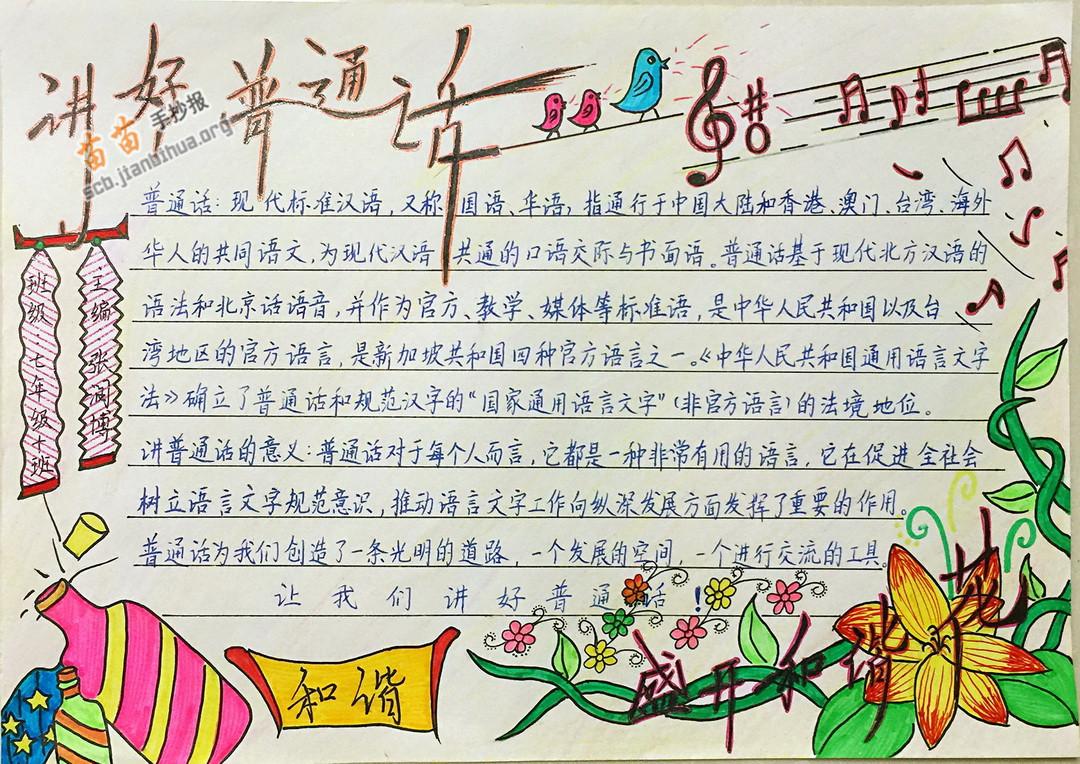 苗苗手抄报 普通话手抄报 >> 正文内容       中国总共有十三亿人口