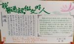 说普通话做文明人手抄报图片、内容