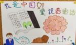 我是中国娃爱说普通话手抄报图片、内容