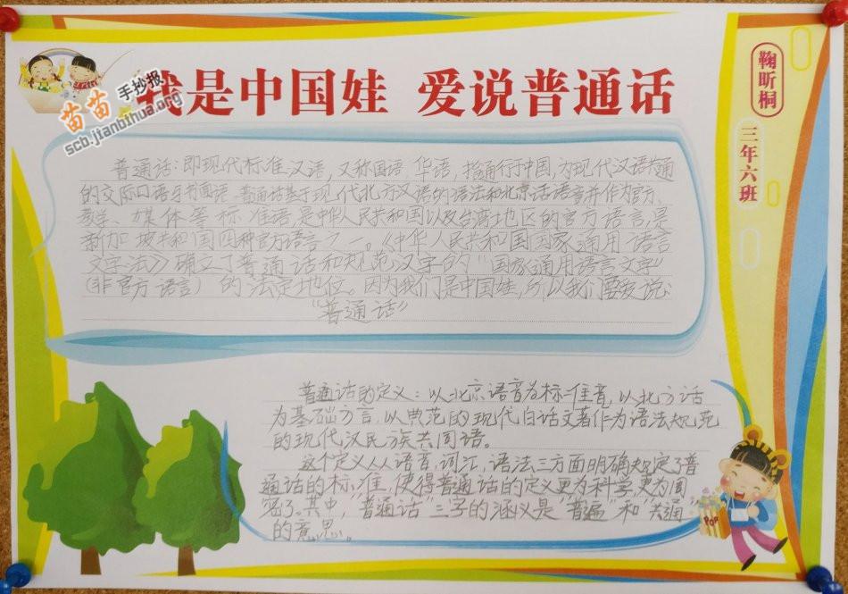 我是中国娃 爱说普通话手抄报图片