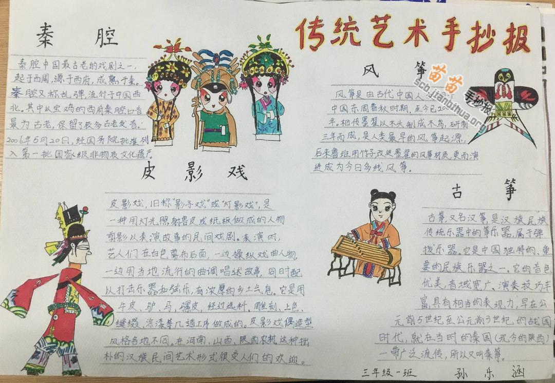 艺术节手抄报 >> 正文内容   中国书法,篆刻印章,中国结,京戏脸谱
