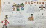 传统艺术手抄报图片、内容