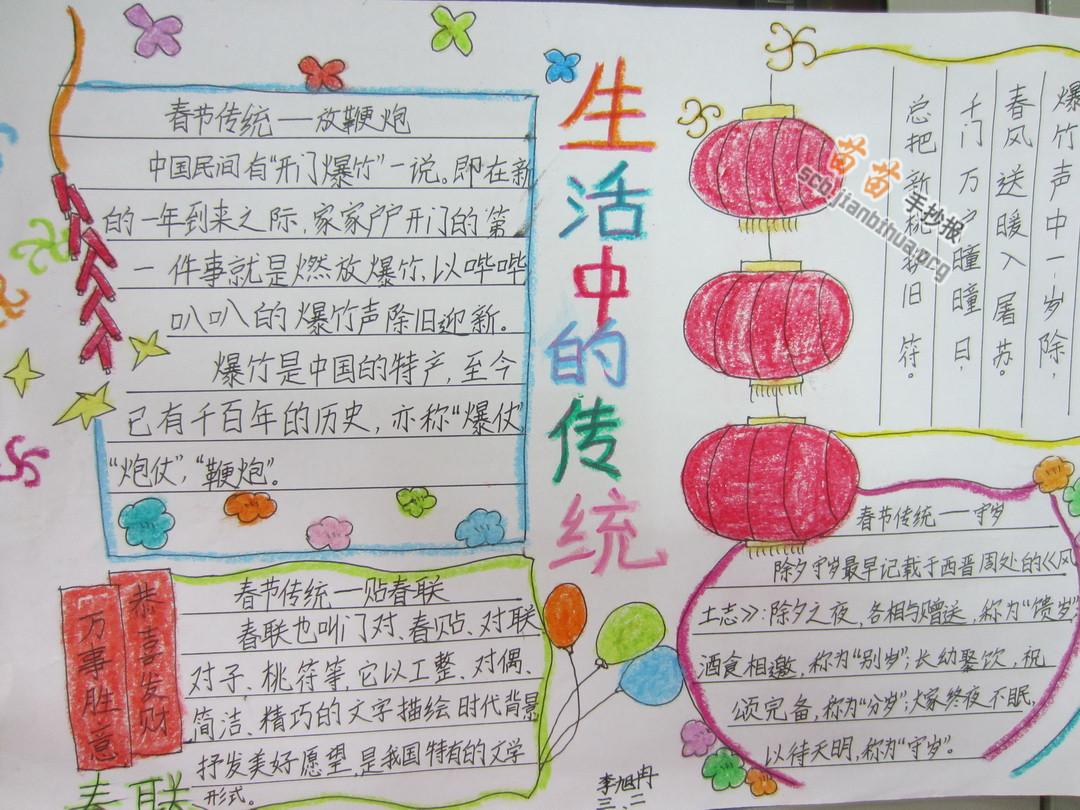 生活中的传统节日手抄报图片大全,资料
