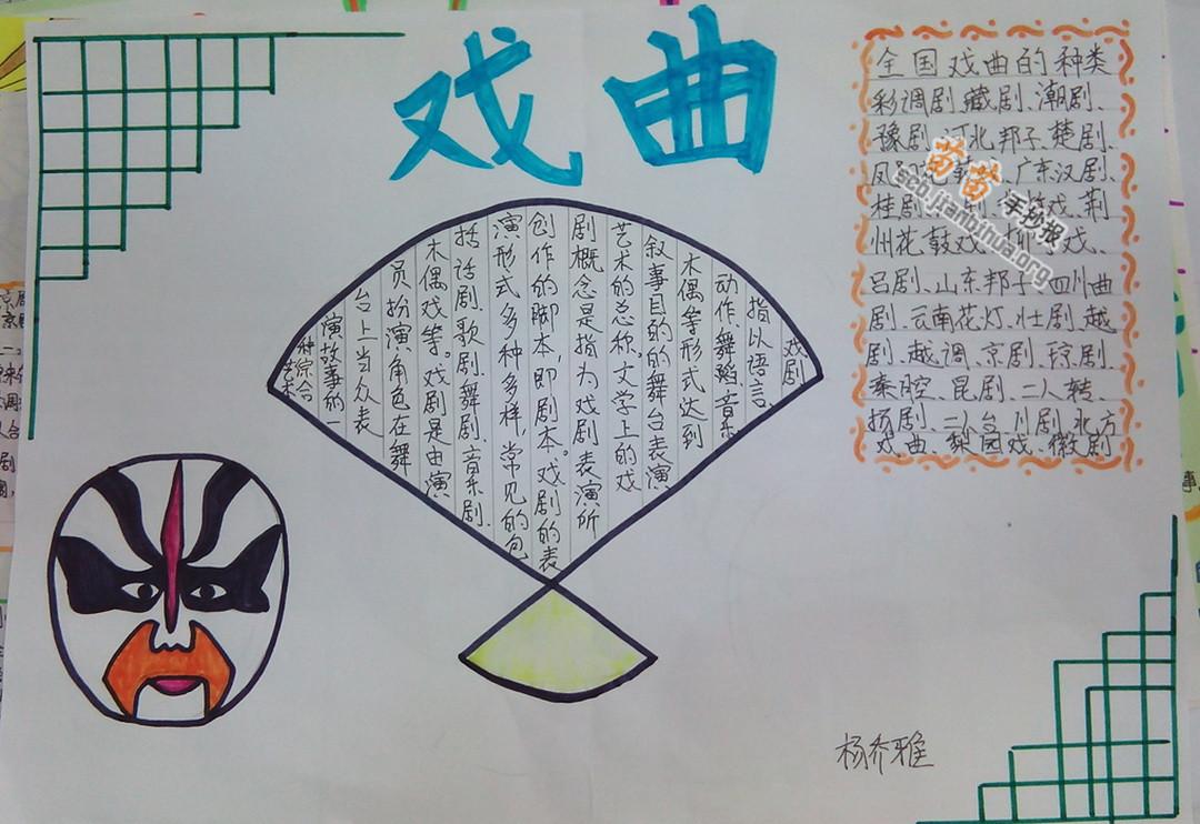 苗苗手抄报 小学生手抄报 >> 正文内容 中国戏曲主要是由民间歌舞
