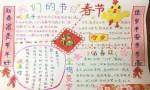 我们的节日春节手抄报图片大全、资料