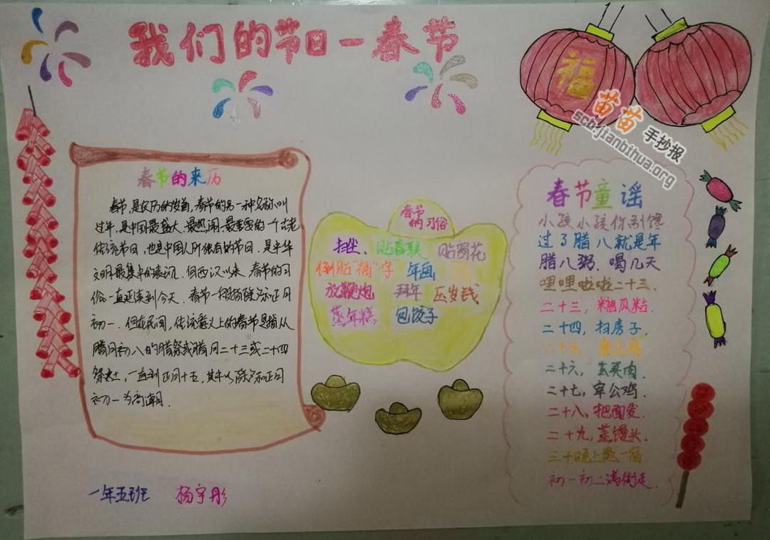 苗苗手抄报 春节手抄报 >> 正文内容   新年到了,人人都穿得崭新漂亮.