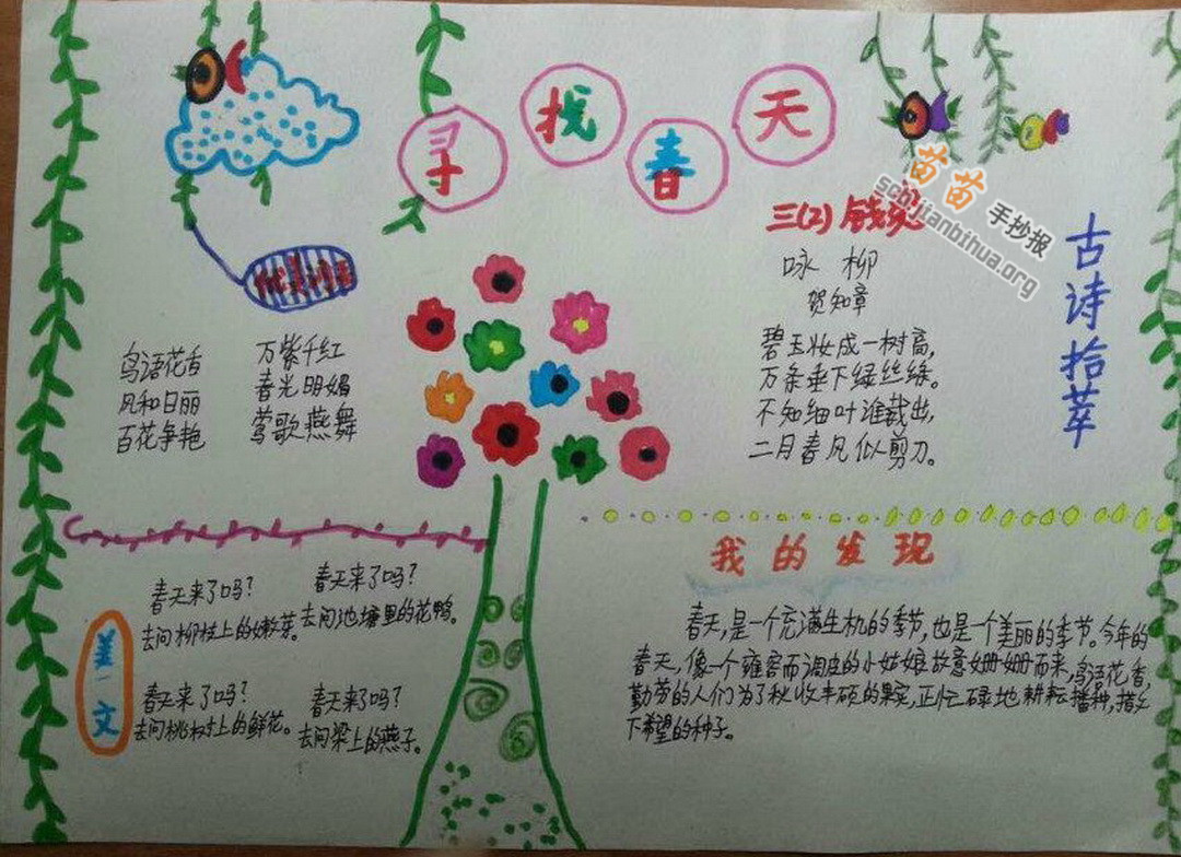 苗苗手抄报 春天手抄报 >> 正文内容   皑皑白雪的冬天渐渐离去,春天