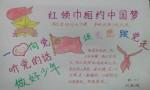 红领巾相约中国梦手抄报图片大全、资料