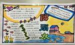 小学生防溺水手抄报图片、内容