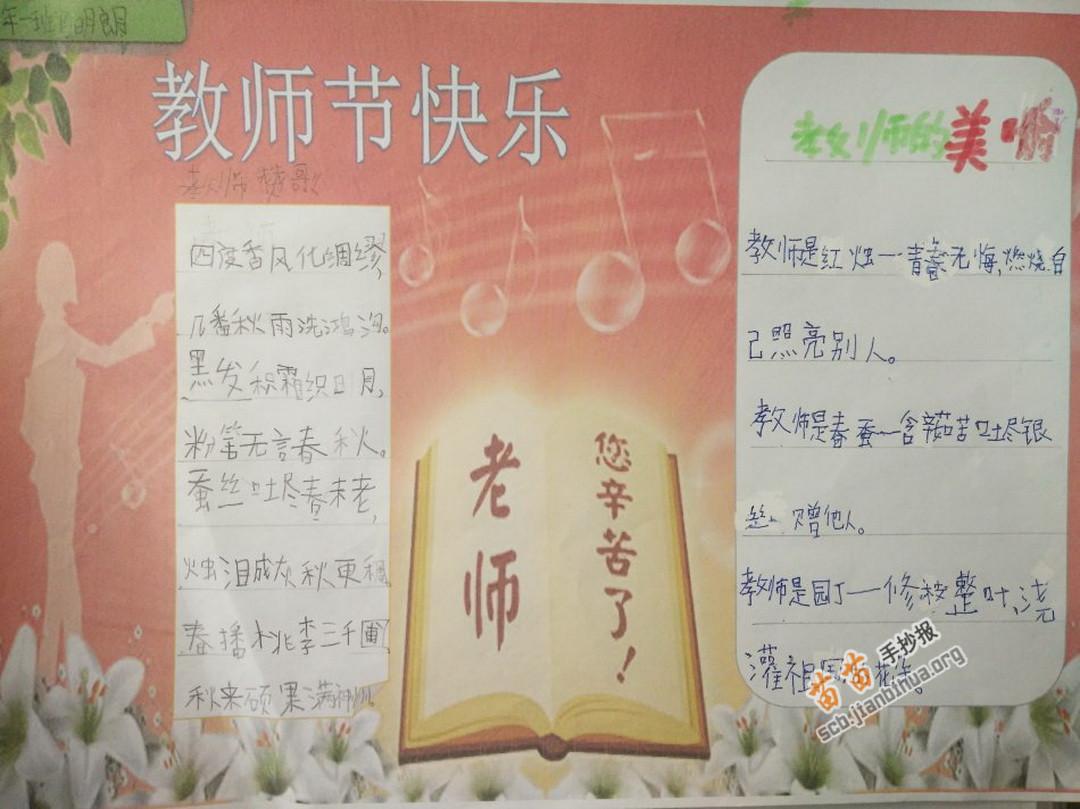 教师节快乐手抄报图片,资料