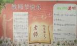 教师节快乐手抄报图片、资料